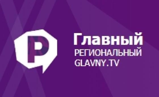 Добавить пресс-релиз на сайт Glavny.tv - Хабаровск