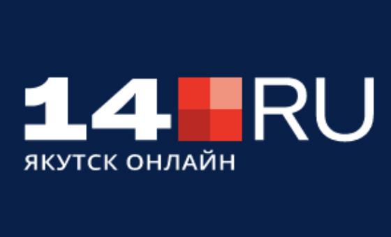Добавить пресс-релиз на сайт 14.ru - новости Якутска