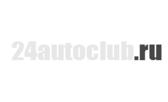 Добавить пресс-релиз на сайт 24autoclub.ru