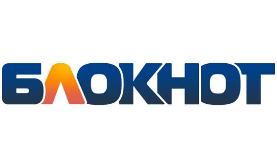 Добавить пресс-релиз на сайт Блокнот Морозовск