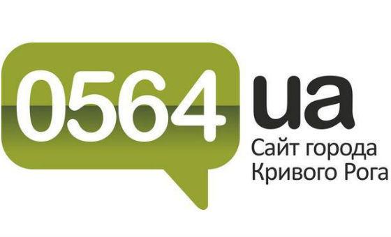 Добавить пресс-релиз на сайт 0564.ua — сайт Кривого Рога