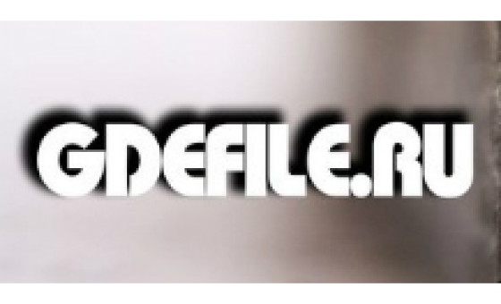 Добавить пресс-релиз на сайт Gdefile.ru