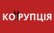 How to submit a press release to Korupciya.com