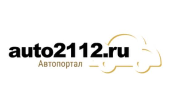 Добавить пресс-релиз на сайт Авто2112.РУ