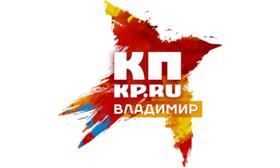Добавить пресс-релиз на сайт Комсомольская правда — Владимир
