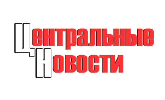 Добавить пресс-релиз на сайт Центральные новости