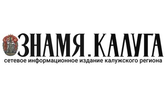 Добавить пресс-релиз на сайт Знамя Калуга