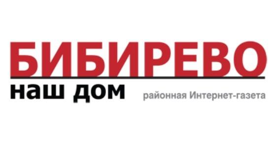 Добавить пресс-релиз на сайт Бибирево наш дом
