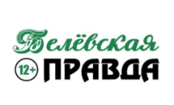 Добавить пресс-релиз на сайт Белёвская правда