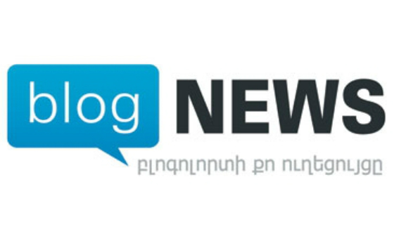 Добавить пресс-релиз на сайт BlogNews.am