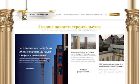 Bsrgroup.ru
