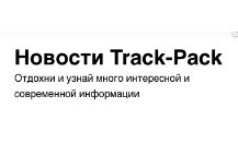 Добавить пресс-релиз на сайт Track-Package.Com.Ua
