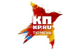 Добавить пресс-релиз на сайт Комсомольская правда — Тюмень