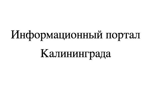 Добавить пресс-релиз на сайт Kaliningrad-life.ru