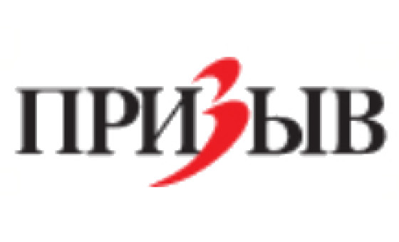 How to submit a press release to Prizyv.ru