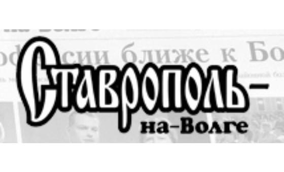 Добавить пресс-релиз на сайт Ставрополь-на-Волге