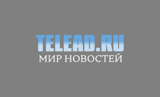 Добавить пресс-релиз на сайт Telead.ru