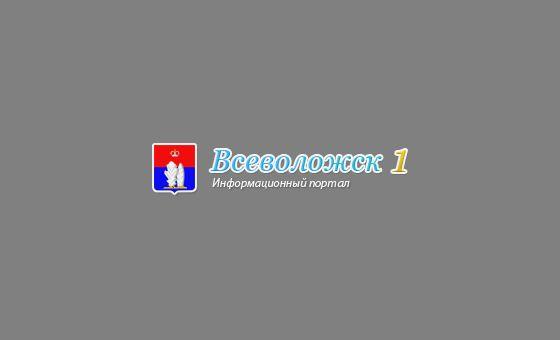 Vsevolozhsk1.ru