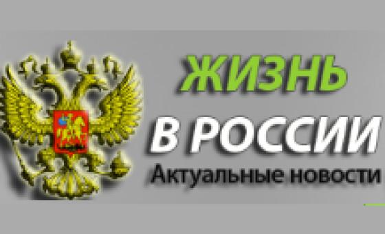 Добавить пресс-релиз на сайт Rusjizn.com