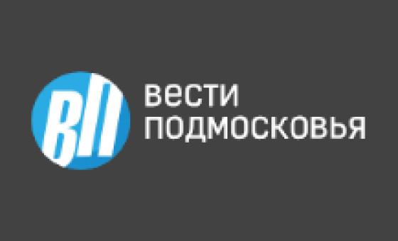 Добавить пресс-релиз на сайт Вести Подмосковья