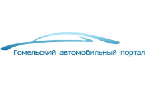 Добавить пресс-релиз на сайт Гомельский автомобильный портал