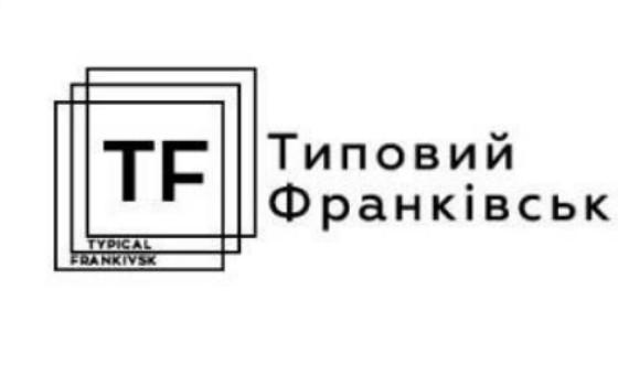 Добавить пресс-релиз на сайт Типовий Франківськ