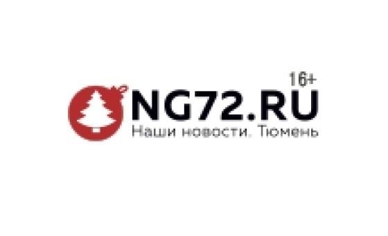 Добавить пресс-релиз на сайт Ng72.ru