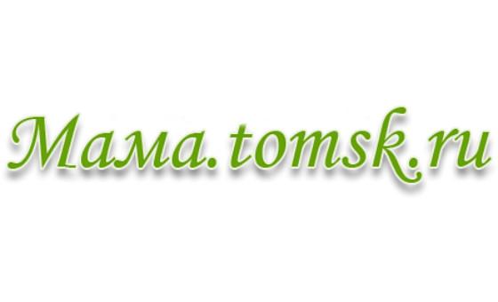Добавить пресс-релиз на сайт Mama.tomsk.ru