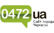 Добавить пресс-релиз на сайт 0472.ua — сайт Черкассы