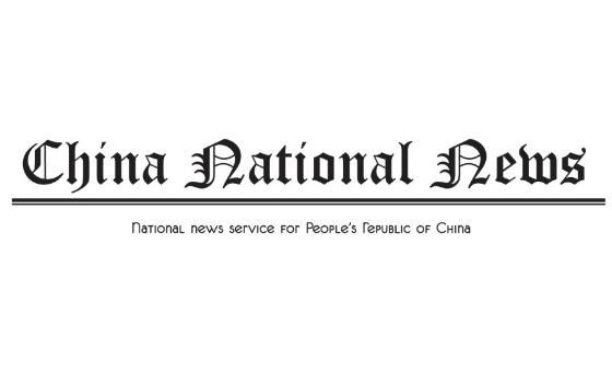 Добавить пресс-релиз на сайт China National News