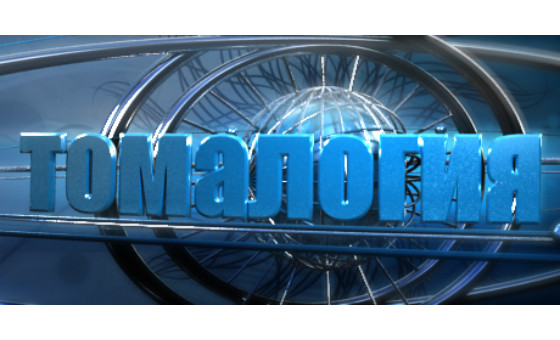 Добавить пресс-релиз на сайт Tomalogy.org