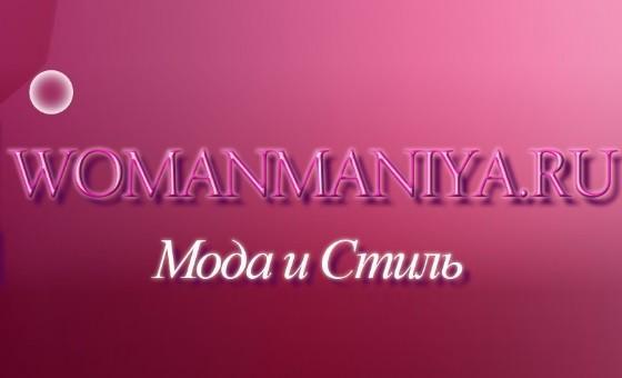 Добавить пресс-релиз на сайт Womanmaniya.ru