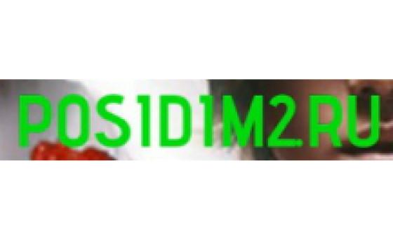Добавить пресс-релиз на сайт Posidim2.ru