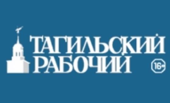 Добавить пресс-релиз на сайт Тагильский рабочий