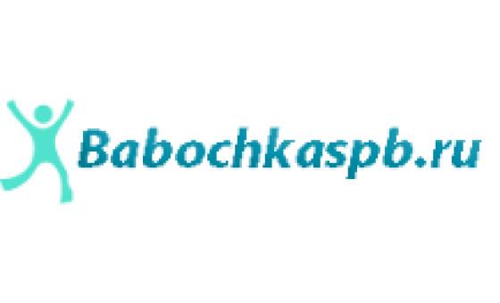 Добавить пресс-релиз на сайт Babochkaspb.ru