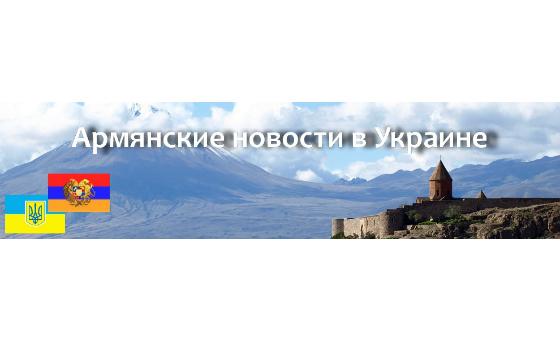 Добавить пресс-релиз на сайт Armembassy.com.ua