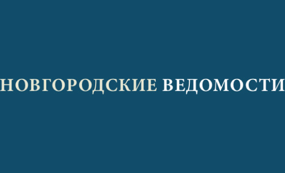 How to submit a press release to Novvedomosti.ru
