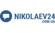 Добавить пресс-релиз на сайт Nikolaev24.com.ua