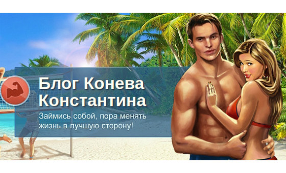Добавить пресс-релиз на сайт Блог Конева Константина