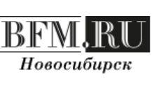 Добавить пресс-релиз на сайт Bfm.ru Новосибирск