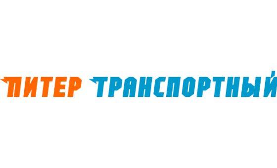 Добавить пресс-релиз на сайт Питер Транспортный