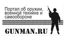 Добавить пресс-релиз на сайт Gunman.Rnx.Ru