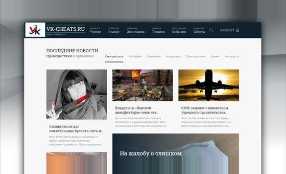 Vk-cheats.ru