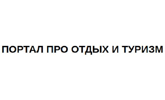 How to submit a press release to Santurizm.ru
