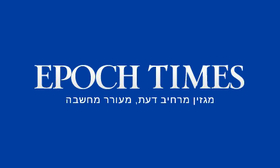 Добавить пресс-релиз на сайт Epochtimes.co.il