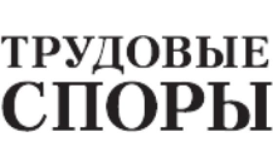 Добавить пресс-релиз на сайт Трудовые споры