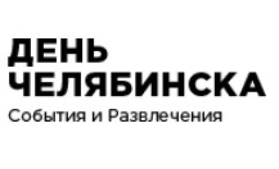 Добавить пресс-релиз на сайт День Челябинска