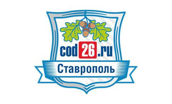 Добавить пресс-релиз на сайт Код26.ру