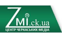 Добавить пресс-релиз на сайт Zmi.ck.ua