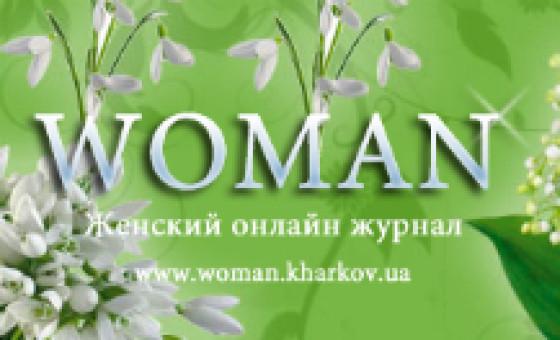 Добавить пресс-релиз на сайт Woman.kharkov.ua